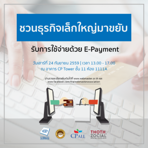 E-Payment Poster